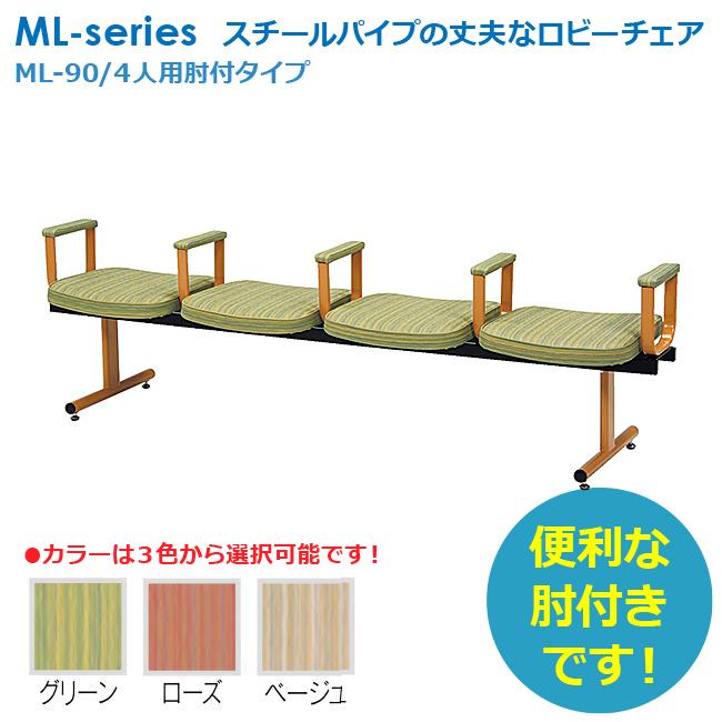 介護木製ロビーチェア 4人用 肘付タイプ 井上金庫製:MLシリーズ 法人様のみ送料無料 ML-90-4 新品 オフィス家具