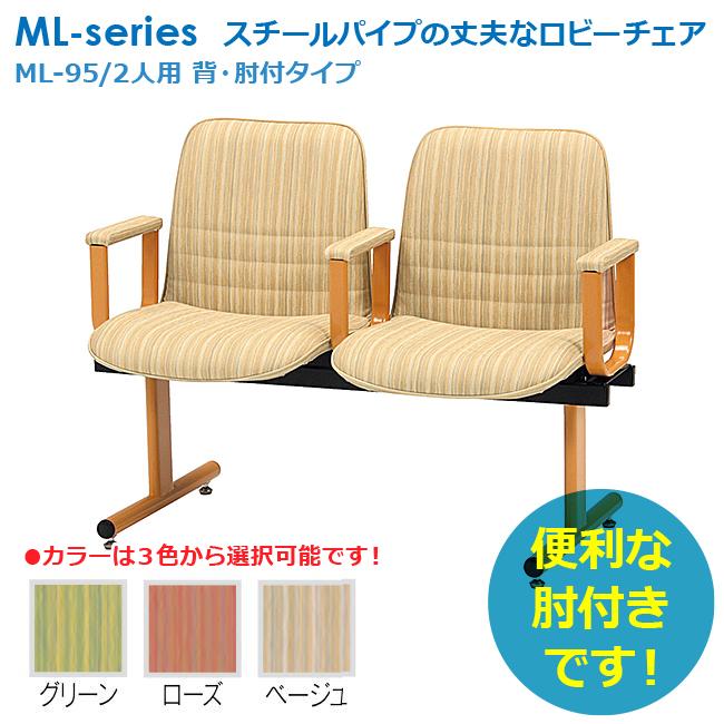 介護木製ロビーチェア 2人用 背・肘付タイプ 井上金庫製:MLシリーズ 法人様のみ送料無料 ML-95-2 新品 オフィス家具