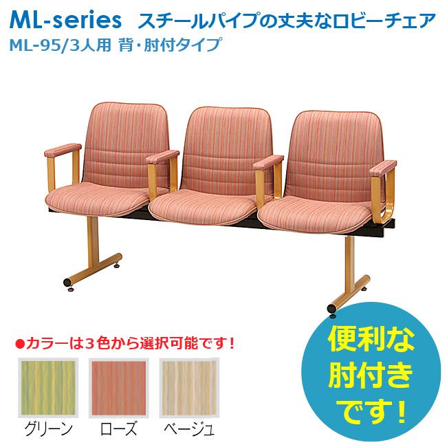 介護木製ロビーチェア 3人用 背・肘付タイプ 井上金庫製:MLシリーズ 法人様のみ送料無料 ML-95-3 新品 オフィス家具