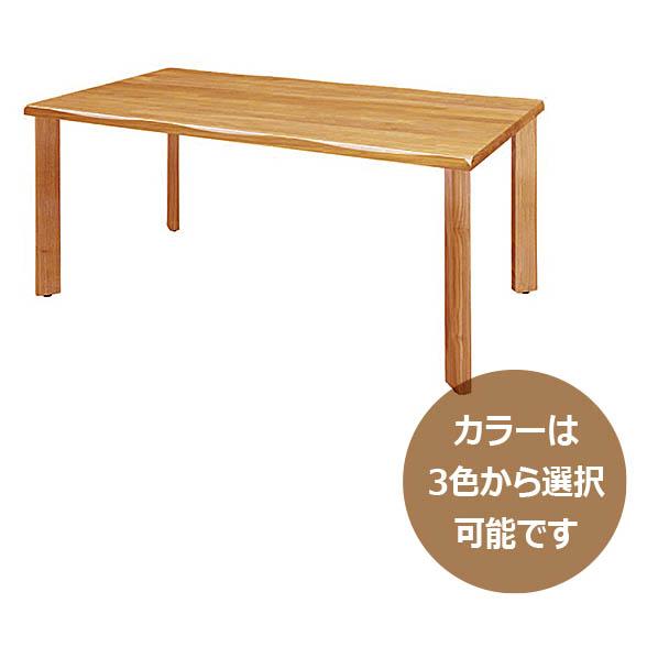福祉施設向けテーブル 天然木タイプ 介護 井上金庫製:UFT-Wシリーズ UFT-W1690 新品 オフィス家具