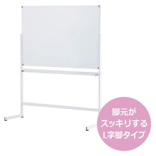 ホワイトボード 片面 ホーロー板・L字脚タイプ W1200 アール・エフ・ヤマカワ製 SHWBH-1290ASWHLL 新品 オフィス家具