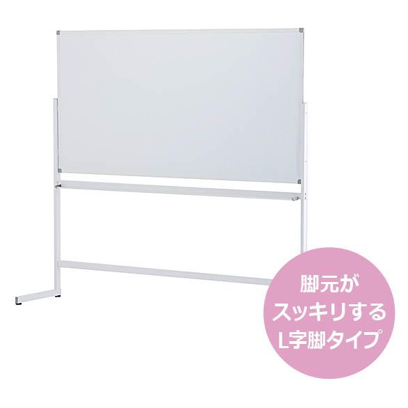 ホワイトボード 片面 ホーロー板・L字脚タイプ W1800 アール・エフ・ヤマカワ製 SHWBH-1890ASWHLL 新品 オフィス家具