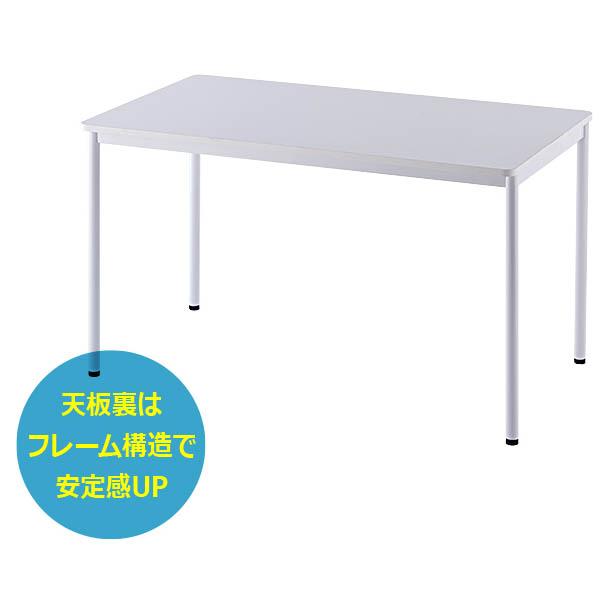 RFシンプルテーブル W1200xD700 オフィスデスク 事務机 多目的 会議テーブル ミーティングテーブル 教育施設 塾 医療施設 アール・エフ・ヤマカワ製:ラディ-ワークテーブルシリーズ W1200xD700xH700 RFSPT-1270 新品 オフィス家具