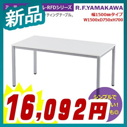 ミーティングテーブル W1500xD750 ミーティングテーブル ミーティングデスク 会議用テーブル 会議机 会議室 大型テーブル 会議デスク アール・エフ・ヤマカワ製:RFDシリーズ