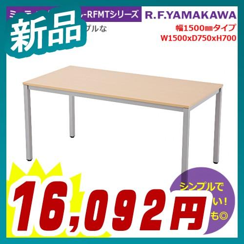 ミーティングテーブルW1500xD750 ミーティングデスク 会議用テーブル 会議机 会議室 デスク 打ち合わせ 商談用 アール・エフ・ヤマカワ製:RFMTシリーズ