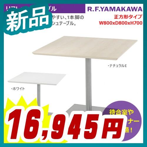 リフレッシュテーブルW800xD800 会議テーブル 会議用テーブル 商談 会議室 打ち合わせ 休憩室 休憩用 休憩スペース 正方形 アール・エフ・ヤマカワ製