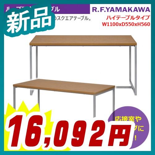 応接テーブル ループ脚 ハイ W1100xD550 ウォルナット 応接室 会議テーブル 打ち合わせ 机 接客 アール・エフ・ヤマカワ製