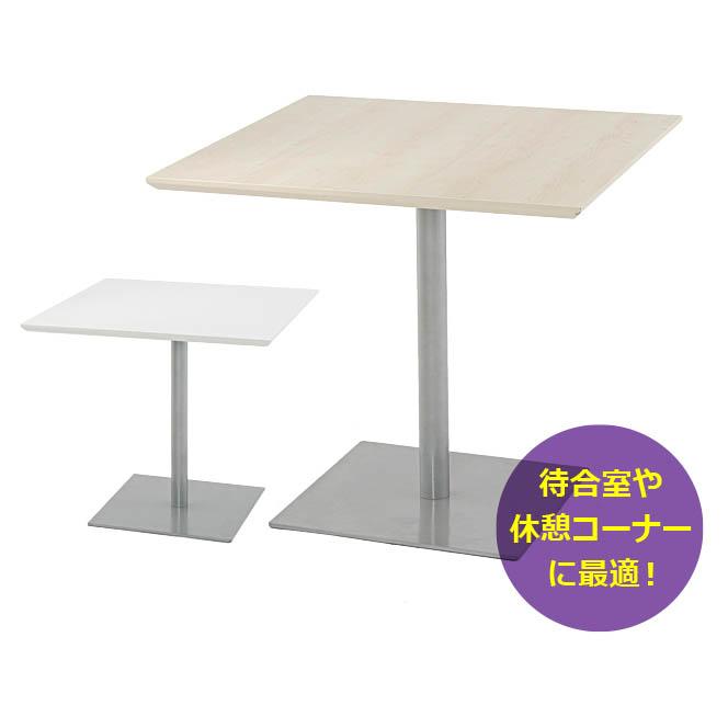 リフレッシュテーブルW800xD800 会議テーブル 会議用テーブル 商談 会議室 打ち合わせ 休憩室 休憩用 休憩スペース 正方形 アール・エフ・ヤマカワ製 W800xD800xH700 RFRT-800S 新品 オフィス家具