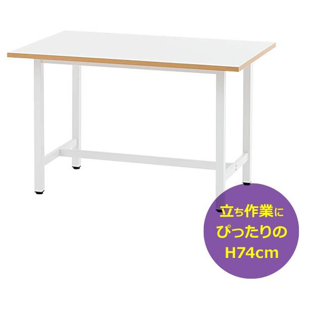 作業台 W1200×W750 ホワイト 作業テーブル ワークテーブル 仕事場 梱包台 アール・エフ・ヤマカワ製 W1200xD750xH740 RFSGD-1275 新品 オフィス家具