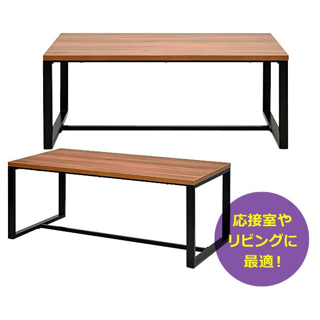 スクエアローテーブル W1100xD550 ダーク 応接室 会議テーブル 打ち合わせ 机 接客 アール・エフ・ヤマカワ製:ループ脚応接テーブルシリーズ GZSLT-1155DB 新品 オフィス家具