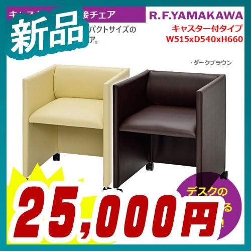 キャスター付き応接チェア 椅子 オフィス家具 会議用 ミーティングチェア アール・エフ・ヤマカワ製