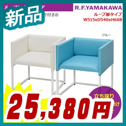 応接チェア ループ脚 椅子 オフィス家具 会議用 ミーティングチェア アール・エフ・ヤマカワ製