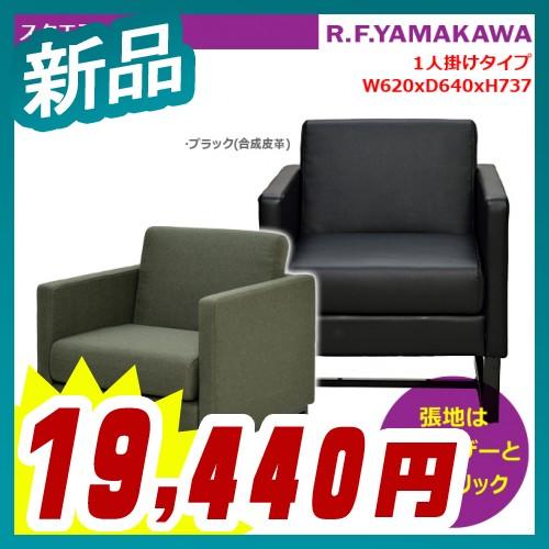 スクエアソファ1人掛け レザーorファブリック 会議室 商談 応接用 1人用 sofa アール・エフ・ヤマカワ製