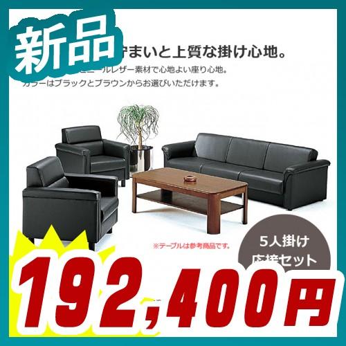 応接セット ソファ&テーブルセット 5人掛け 4点セット ソファベッド TOKIO製