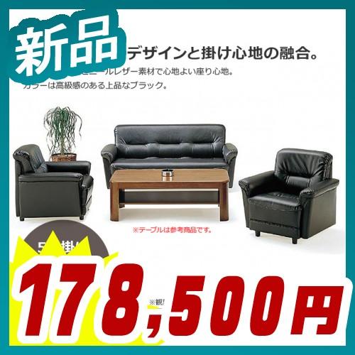 応接セット ソファ&テーブルセット 5人掛け 4点セット TOKIO製