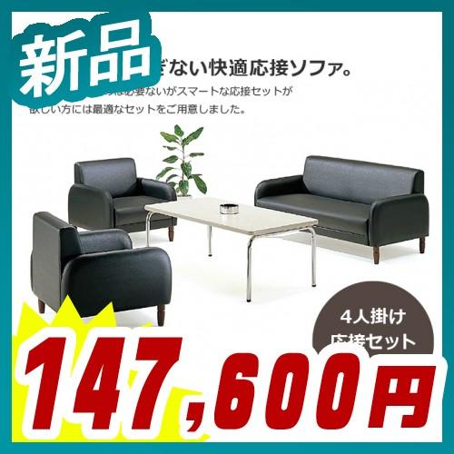 応接セット ソファ&テーブルセット 4人掛け 4点セット TOKIO製