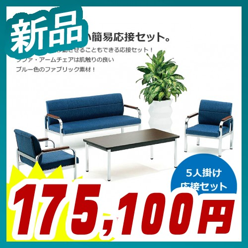 受注生産品 簡易応接セット ソファ&テーブルセット5人掛け 4点セット ファブリック グリーン購入適合商品 TOKIO製 FO-45・40 新品 オフィス家具