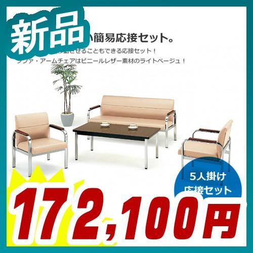 簡易応接セット ソファ&テーブルセット5人掛け 4点セット ビニールレザー グリーン購入適合商品【TOKIO製】【FO-45L・40L】【新品】【オフィス家具】