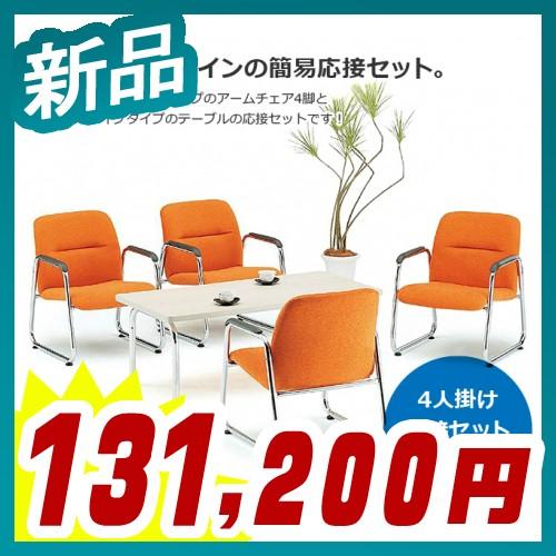 受注生産品 簡易応接セット アームチェア4脚&テーブルセット 4人掛け 5点セット ファブリック グリーン購入適合商品 TOKIO製