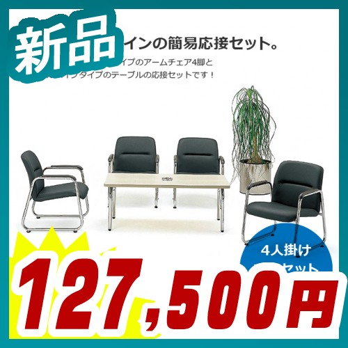 簡易応接セット アームチェア4脚&テーブルセット 4人掛け 5点セット ビニールレザー グリーン購入適合商品 TOKIO製