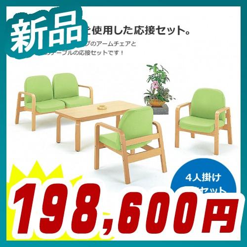 木製応接セット アームチェア4人掛け&テーブルセット 4点セット ファブリックタイプ グリーン購入適合商品 TOKIO製