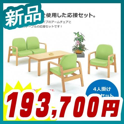 受注生産品 木製応接セット アームチェア4人掛け&テーブルセット 4点セット ビニールレザータイプ グリーン購入適合商品 TOKIO製