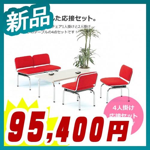 簡易応接セット チェア&テーブルセット 4人掛け 4点セット ファブリック グリーン購入適合商品 TOKIO製