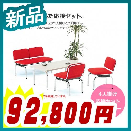 受注生産品 簡易応接セット チェア&テーブルセット 4人掛け 4点セット ビニールレザー グリーン購入適合商品 TOKIO製 FUL-2L-1L 新品 オフィス家具