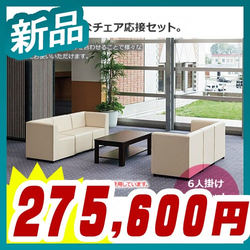 応接セット チェア&テーブルセット 6人掛け 7点セット ファブリック グリーン購入適合商品 TOKIO製