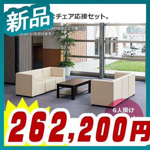 受注生産品 応接セット チェア&テーブルセット 6人掛け 7点セット ビニールレザー グリーン購入適合商品 TOKIO製