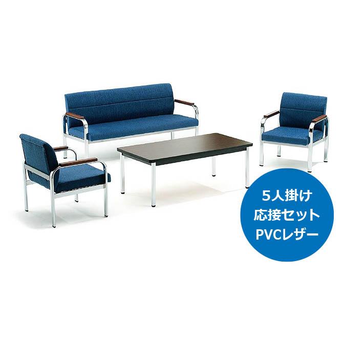 エントリーでポイント10倍! 受注生産品 簡易応接セット ソファ&テーブルセット5人掛け 4点セット ファブリック グリーン購入適合商品 TOKIO製 FO-45・40 新品 オフィス家具