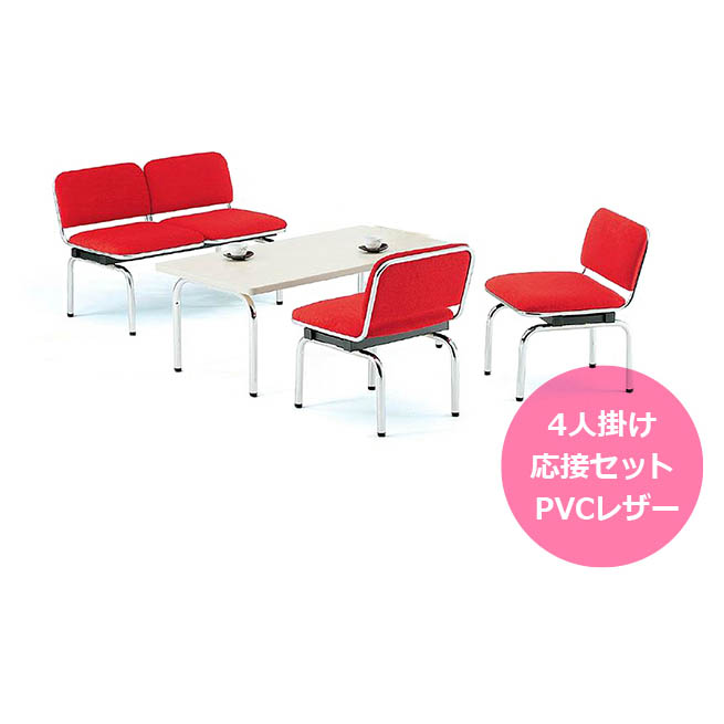 初売りセール! 受注生産品 簡易応接セット チェア&テーブルセット 4人掛け 4点セット ビニールレザー グリーン購入適合商品 TOKIO製 FUL-2L-1L 新品 オフィス家具