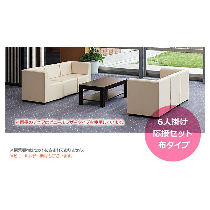 エントリーでポイント10倍! 受注生産品 応接セット チェア&テーブルセット 6人掛け 7点セット ファブリック グリーン購入適合商品 TOKIO製 DLC-11 新品 オフィス家具