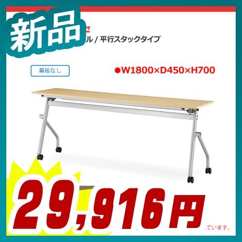 お買い物マラソン!ポイント最大42倍! 平行スタッキングテーブル W1800×D450 フラップテーブル 会議 ミーティング 幕板なし 平行スタッキングタイプ アイリスチトセ製:FTRシリーズ