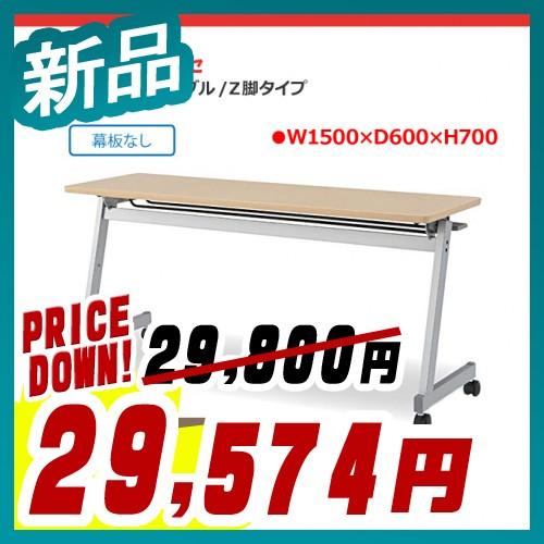 お買い物マラソン!ポイント最大42倍! スタッキングテーブル Z脚タイプ W1500×D600 フラップテーブル 会議 ミーティング 幕板なし スタンダードスタッキングタイプ 日本製 アイリスチトセ製:FTXシリーズ