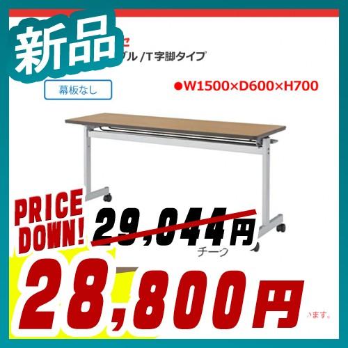 お買い物マラソン!ポイント最大42倍! スタッキングテーブル T字脚タイプ W1500×D600 フラップテーブル 会議 ミーティング 幕板なし スタンダードスタッキングタイプ 日本製 アイリスチトセ製:FTXシリーズ