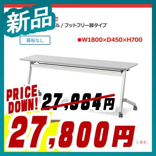スタッキングテーブル フットフリー脚形状タイプ W1800×D450 フラップテーブル 会議 ミーティング 幕板なし 平行スタッキングタイプ アイリスチトセ製:FTX-Hシリーズ