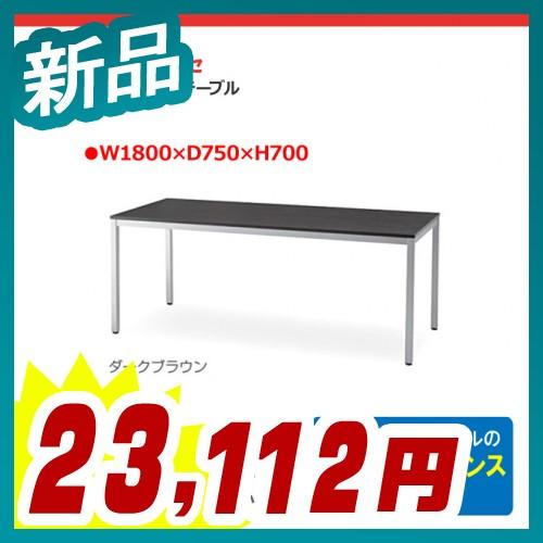 お買い物マラソン!ポイント最大42倍! ミーティングテーブル W1800×D750 会議 ミーティング 机 テーブル デスク 事務 オフィス用 アイリスチトセ製:MTシリーズ