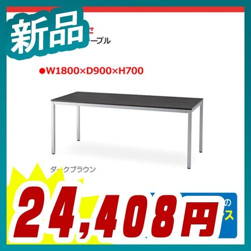 お買い物マラソン!ポイント最大42倍! ミーティングテーブル W1800×D900 会議 ミーティング 机 テーブル デスク 事務 オフィス用 アイリスチトセ製:MTシリーズ