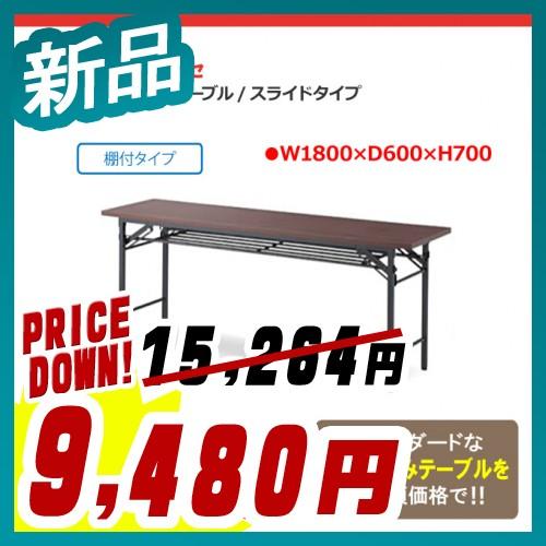 折りたたみテーブル スライドタイプ 棚付き W1800×D600 会議 ミーティング 机 テーブル デスク 事務 オフィス用 アイリスチトセ製:OTシリーズ