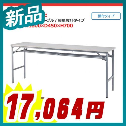 折りたたみテーブル 軽量タイプ 棚付き W1800×D450 会議 ミーティング 机 テーブル デスク 事務 オフィス用 アイリスチトセ製:BTSシリーズ