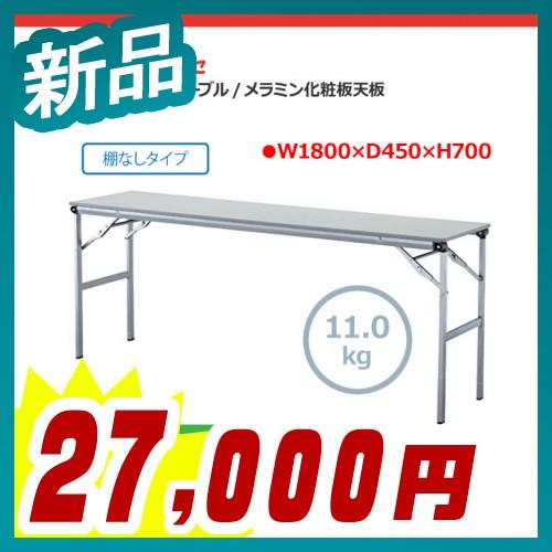 お買い物マラソン!ポイント最大42倍! 折りたたみテーブル メラミン天板タイプ 棚なし W1800×D450 会議 ミーティング 机 テーブル デスク 事務 オフィス用 アイリスチトセ製:LOTシリーズ