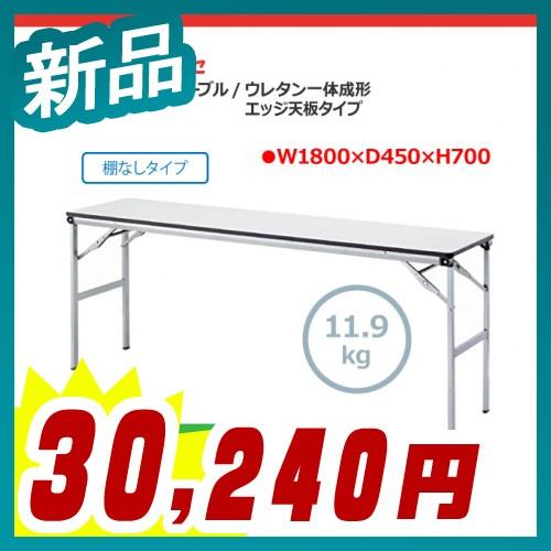 お買い物マラソン!ポイント最大42倍! 折りたたみテーブル ウレタン一体成型天板タイプ 棚なし W1800×D450 会議 ミーティング 机 テーブル デスク 事務 オフィス用 アイリスチトセ製:LOTシリーズ