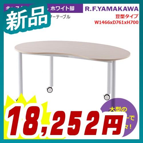 キャスターテーブル 豆型 ミーティングテーブル 豆型天板 ワークテーブル オフィスデスク 会議用テーブル 会議机 アール・エフ・ヤマカワ製