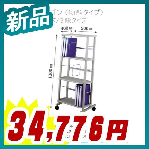 ファイルワゴン 傾斜型 3段タイプ キャスター付【KFW-3】【新品】【オフィス家具】【送料無料】【キャスター付】