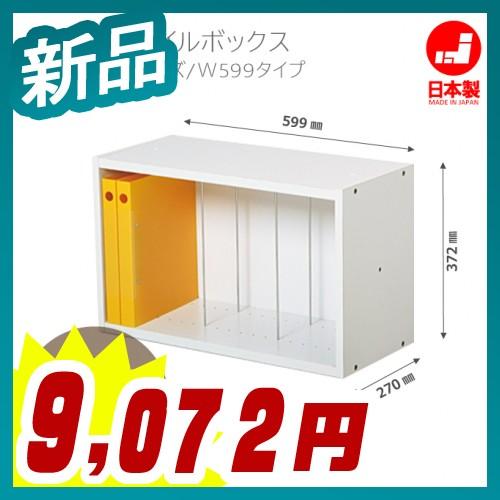 木製ファイルボックス ファイル収納 W599タイプ 日本製【KLW-02】【新品】【オフィス家具】【送料無料】