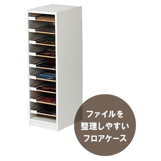 フロアケース A4サイズ対応 ファイル収納 9段 W275タイプ 日本製 送料無料 W275xD350xH900 KAW-12 新品 オフィス家具