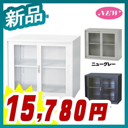 ガラス戸引違い書庫 A4ファイル対応 上段用 スライド書庫 井上金庫製:YSシリーズ