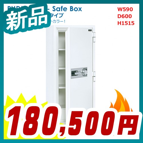 耐火金庫 ダイヤルタイプ 耐火120分 176リットル A4サイズ用紙収納可能 井上金庫製:PHDIシリーズ