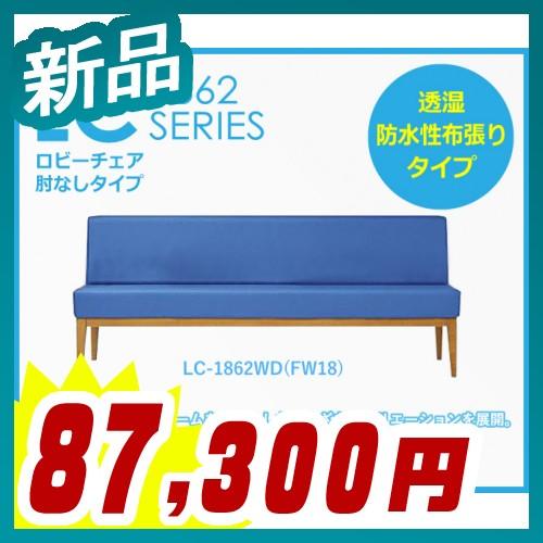 ロビーチェア 肘なしタイプ 透湿防水性布張り W1800 応接 AICO製: LC-1862/1562シリーズ